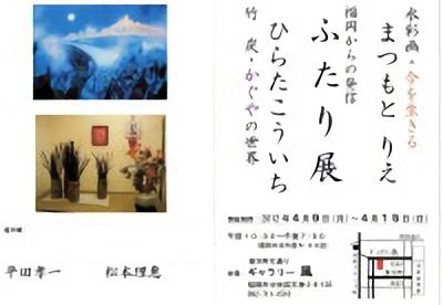 【福岡】 竹炭・平田孝一氏と「ふたり展」