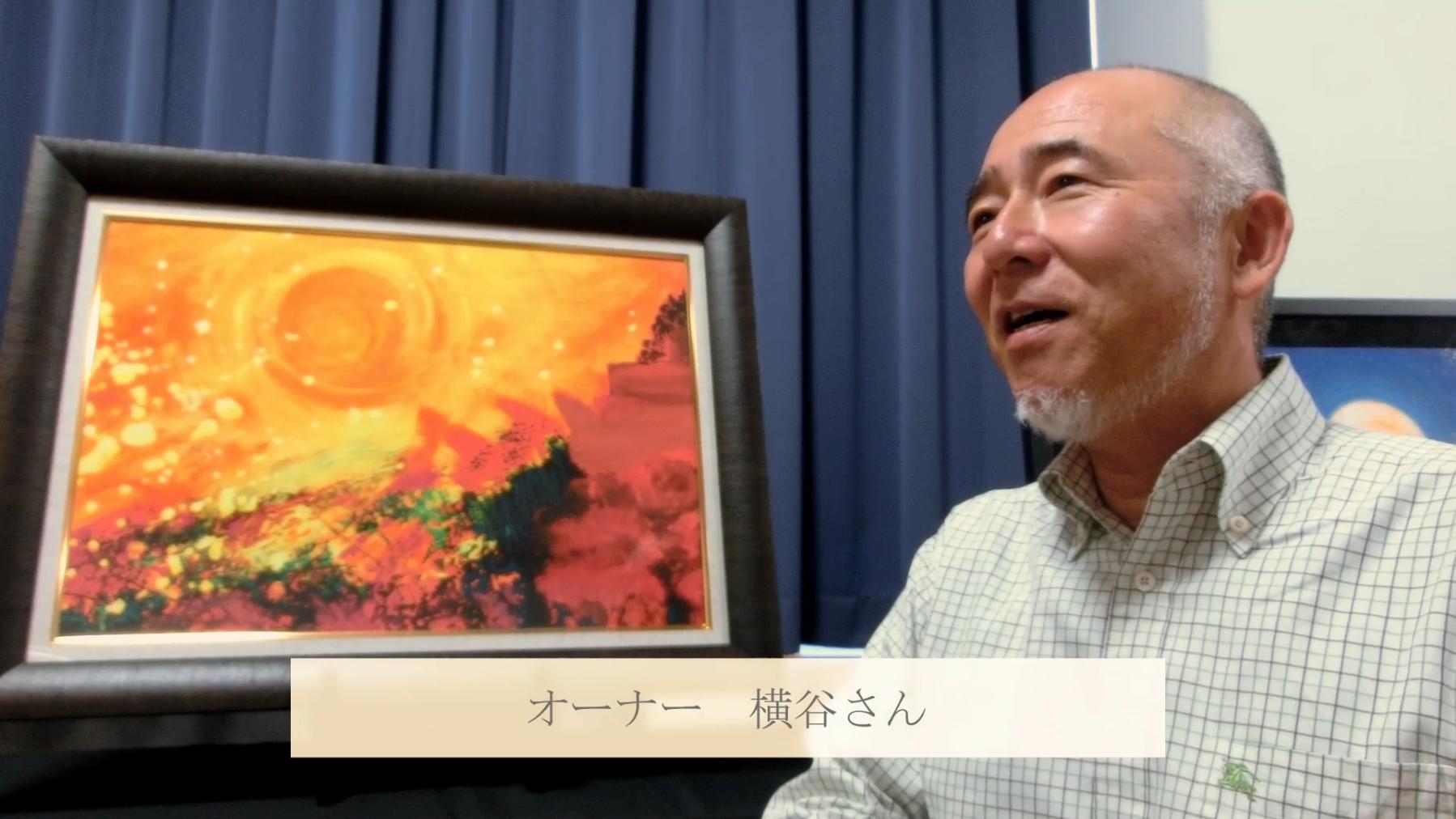 【動画】オーナーズインタビュー:横谷さん