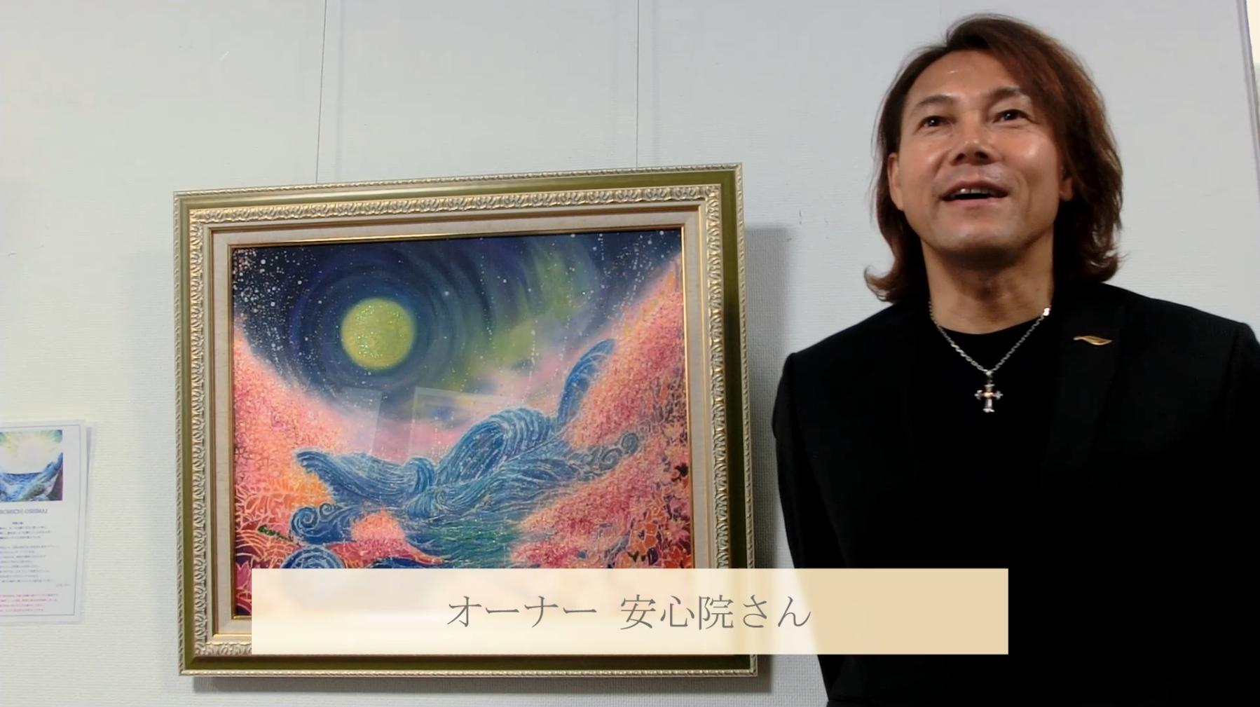 【動画】オーナーズインタビュー:安心院さん