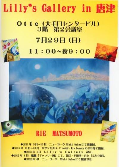【唐津】1日だけの個展!同時にニューヨークでも開催中!