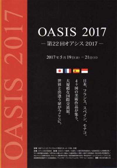 速報!OASIS 2017-第22回オアシス-