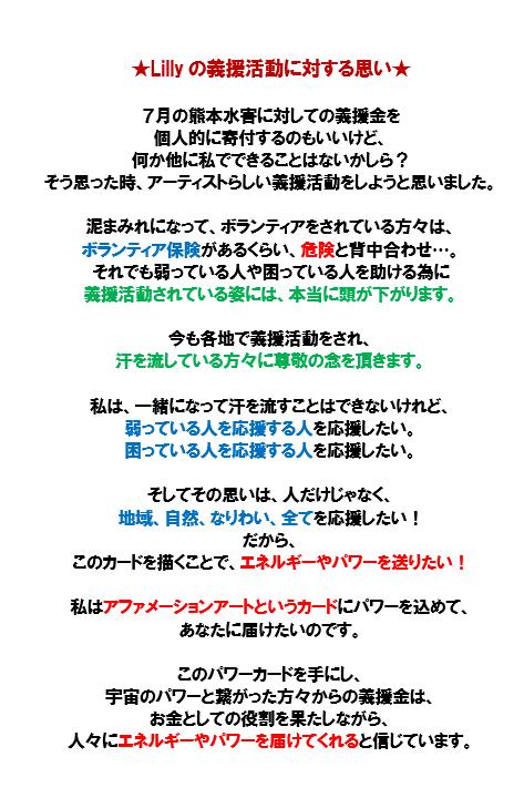 熊本水害義援活動~アファメーションアート~