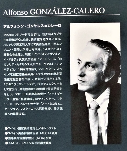 アルフォンソ・ゴンザレス・カレーロ氏『決意』へコメント – 日本語訳
