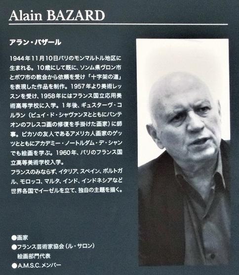 アラン・バザール氏『決意』へコメント – 日本語訳