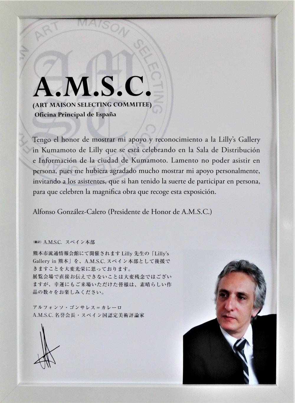 【熊本1日限定個展】スペインA.M.S.Cよりメッセージ