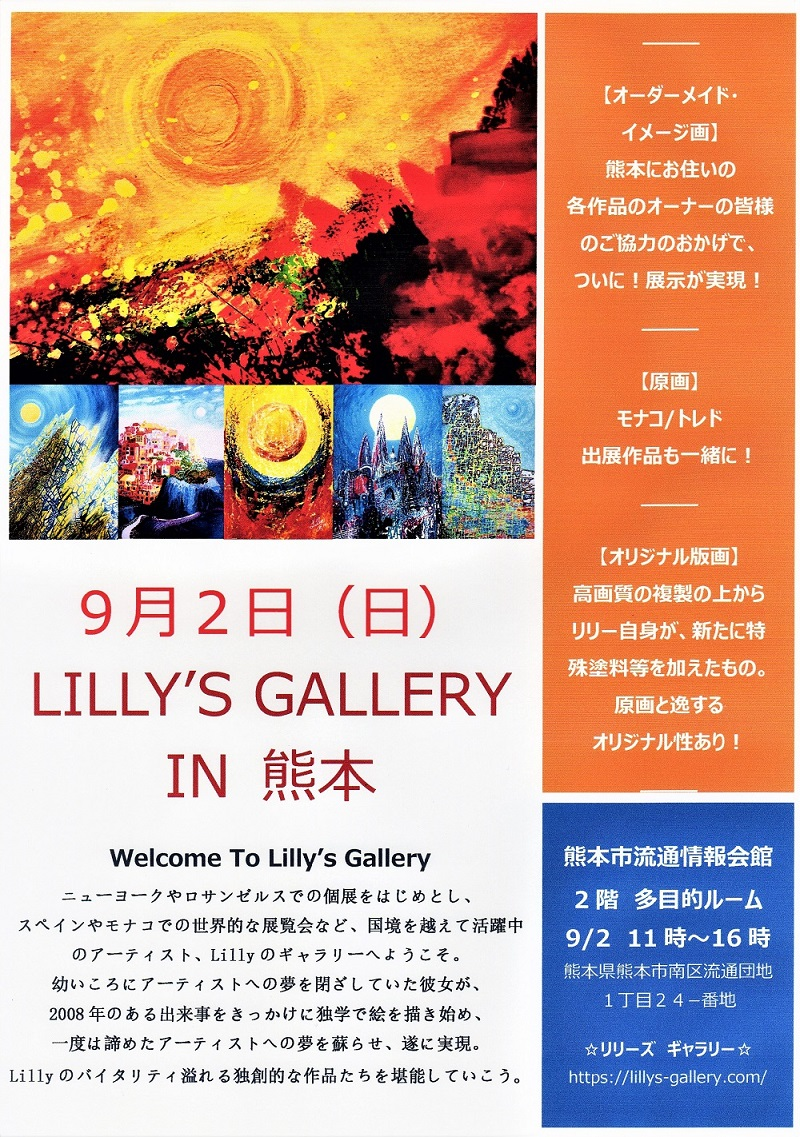 【1日限定個展】~Lilly's Gallery in 熊本~